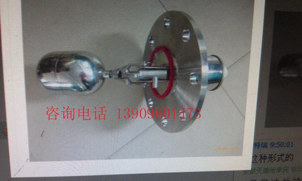 UQK-01、UQK-02、UQK-03型浮球液位控制器