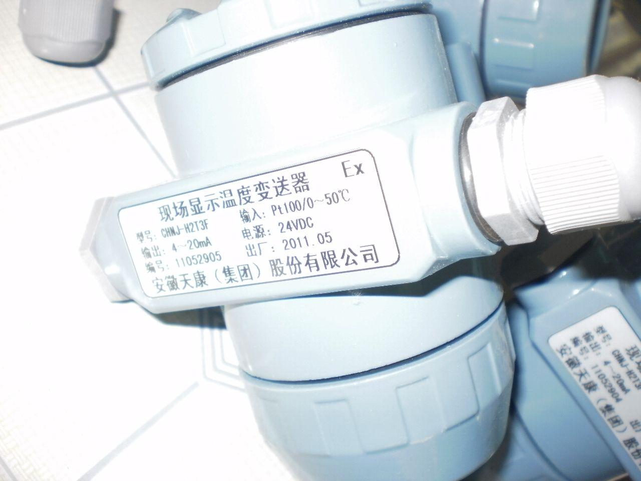 天康一体化防爆热电阻